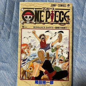 ONE PIECE (ワンピース)1巻