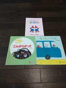 送料無料 ヤ ころころえほん 2冊セット 絵本 えほん 知育 わくわくバス 読み聞かせ 幼児 ★絵本セット  フレーベル館