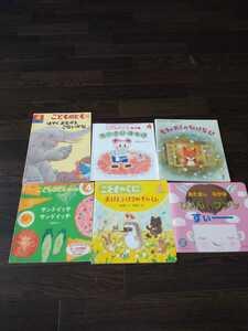 送料無料 ヤ 絵本 えほん こどものくに こどものとも 6冊セット 保育園 幼稚園 まとめ売り