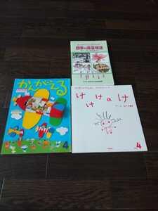 送料無料 絵本 しかけ絵本 シール貼り 学研 製作 保育園 幼稚園 けけけのけ 小学受験