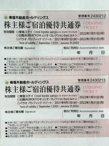 ★東急不動産ホールディングス★株主様ご宿泊優待共通券★8枚セット★