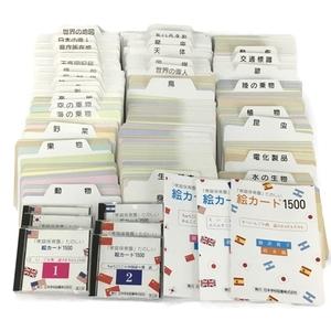 家庭保育園 たのしい絵カード 1500 フラッシュカード CD 第2教室 教材 日本学校図書 中古 Y5897483
