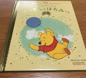 ディズニー ゴールデンブックコレクション くまのプーさん ぷーさんとはちみつ1 プーさん 知育 絵本 えほん