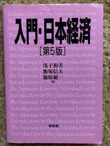 値下げ可!! 入門・日本経済 入門日本経済