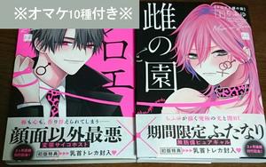 2冊セット☆上 下 巻☆おまけ10種付き☆クロエと雌の園☆ちふゆ
