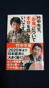 竹中先生、「お金」について本音を話していいですか? 堀江貴文 / 竹中平蔵