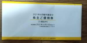 マクドナルド 株主ご優待券 5冊 日本マクドナルドホールディングス株式会社 マック【送料無料】