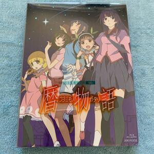 暦物語 完全生産限定版 Blu-ray