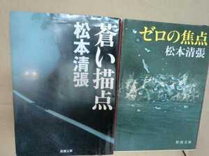 松本清張 小説2冊セット