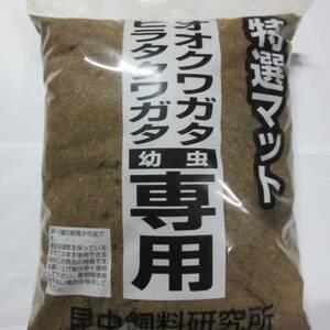 【川口商会】特選クワガタマット9L入×3袋NO1