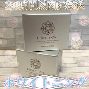 パーフェクトワン 薬用ホワイトニングジェル 75g×2 新日本製薬