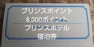プリンスポイント 8,000p 有効期限 22/10/5 プリンスホテル 宿泊券