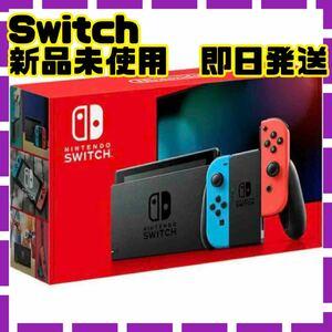 新品★Nintendo Switch 本体 ネオンブルー / ネオンレッド ニンテンドースイッチ Switch本体