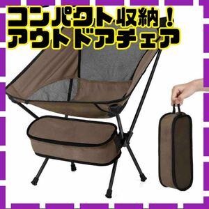 新品★ アウトドア キャンプ 椅子 チェア 軽量 折りたたみ 耐荷重120kg キャンプ用品 キャンプチェア 折りたたみ椅子