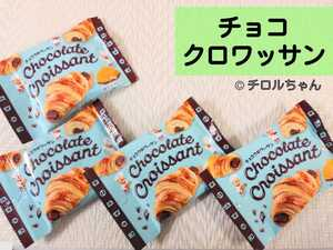 「チョコクロワッサン」チロルチョコ(バター薫るサクッと食感が絶品♪)