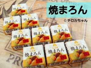 「比沙家 焼きマロン」チロルチョコ(栗の風味豊かな贅沢チロルです♪)