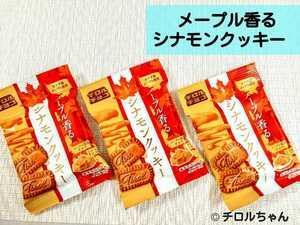 「メープル香るシナモンクッキー」チロルチョコ(サクサク食感でとっても美味しい♪)