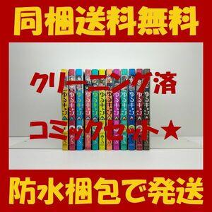 ■同梱送料無料■ ゆるキャン あfろ [1-12巻 コミックセット/未完結] ユルキャン
