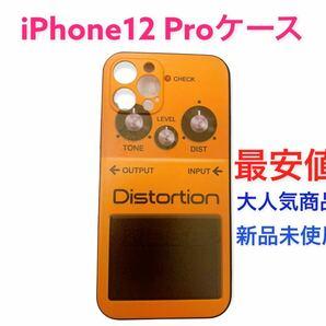 iPhone12 Proケース 新品未使用 送料無料 オススメ 在庫僅か