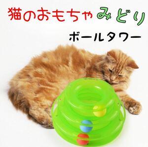 猫おもちゃ ボール付き キャットタワーボール みどり