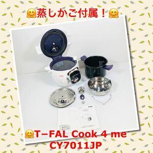 ☆美品☆重曹煮沸消毒済☆T-fal CY7011JP☆レシピコピー付