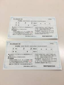 東海汽船 株主乗船割引券 有効期限9月30日まで