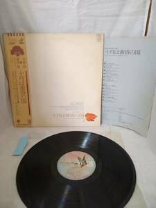 H3174 LP レコード 帯【小椋佳 & 加川良 十月は黄昏の国 L-8068E】