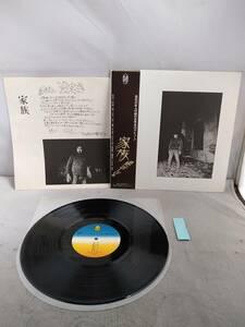 H3346 LP レコード 帯【泉谷しげる / 家族 帯付きLP フォーライフ FLL-4003】