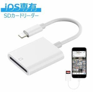 データ転送 SD カードリーダーー  iPhone iPad Lightning