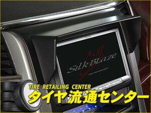 限定■SilkBlaze(シルクブレイズ) ナビバイザー・ディーラーオプションナビ(7インチ)装着車 NV350キャラバン(KS2E26・KS4E26)