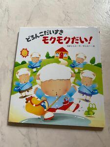 どろんこだいすき 人気絵本 作 絵 えほん 児童書