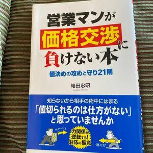 営業マン仕事に役立つ本2冊
