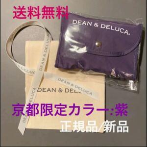 DEAN&DELUCA ディーンアンドデルーカ エコバッグ 紫 京都 ディーン&デルーカ 京都限定 ショッピングバッグ 正規品