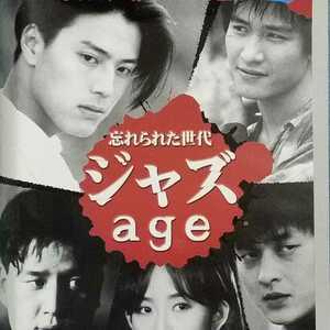 ジャズ(韓国ドラマ)全話DVD8枚 字幕版 レンタル落ち 送料無料