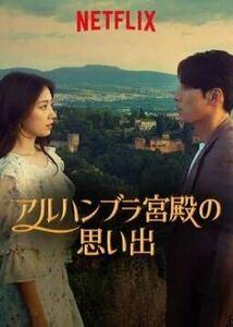 韓国ドラマ【アルハンブラ宮殿の思い出】全話収録 Blu-ray ブルーレイ※2-3日発送