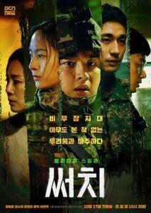 韓国ドラマ【サーチ】全話収録 Blu-ray ブルーレイ※2-3日発送