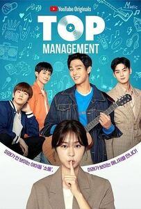 韓国ドラマ【トップマネジメント】全話収録 Blu-ray ブルーレイ※2-3日発送