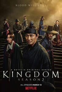 韓国ドラマ【キングダム シーズン2】全話収録 Blu-ray ブルーレイ※2-3日発送