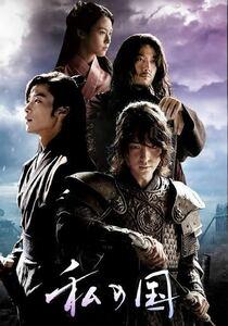 韓国ドラマ【私の国】全話収録 Blu-ray ブルーレイ※2-3日発送