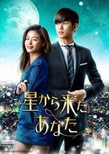 韓国ドラマ【星から来たあなた】全話収録 Blu-ray ブルーレイ※2-3日発送