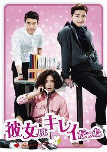 韓国ドラマ【彼女はキレイだった】全話収録 Blu-ray ブルーレイ※2-3日発送
