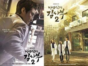 韓国ドラマ【浪漫ドクターキムサブ2】全話収録 Blu-ray ブルーレイ※2-3日発送