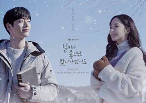 韓国ドラマ【天気が良ければ伺います】全話収録 Blu-ray ブルーレイ※2-3日発送