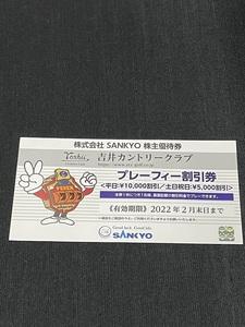 SANKYO株主優待券 吉井カントリークラブ プレーフィー割引券 1枚 2022/2/末日まで