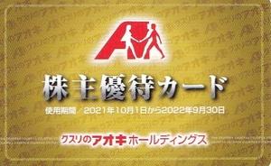 最新★クスリのアオキ 株主優待カード 5%割引★男性名義 2021年10月1日~2022年9月30日