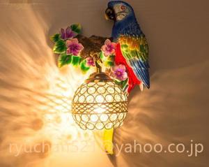 美品登場☆おうむ/鳥/動物/青い/ 壁掛け灯 玄関照明 間接照明 インテリア照明 洋風