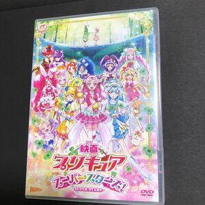 映画プリキュアスーパースターズ! 【通常版】 [DVD]