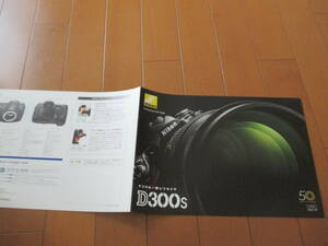 house 19299 catalog # Nikon #D300#2009.7.30 issue 15 page