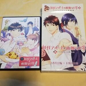 妖怪アパートの幽雅な日常 特装版 5 五 漫画抜き ドラマCD
