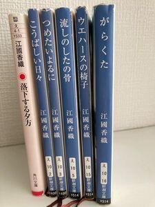 江國香織 文庫本 6冊セット まとめ売り
